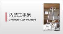 内装工事業